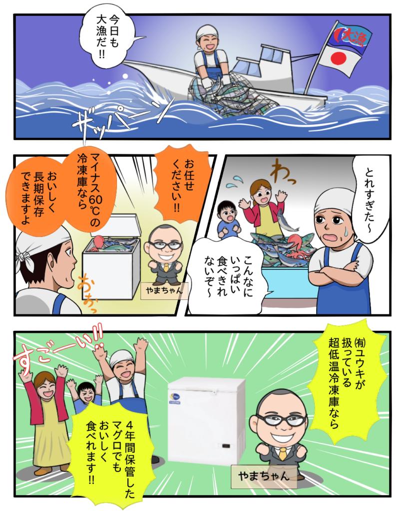 manga_fish