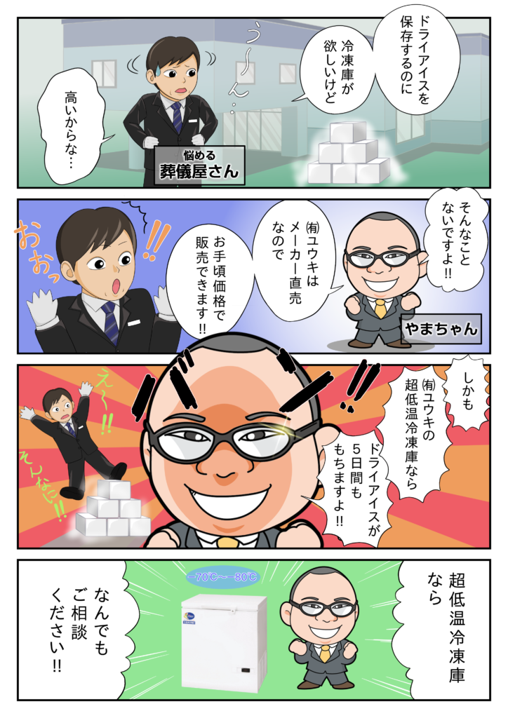 manga_funeral